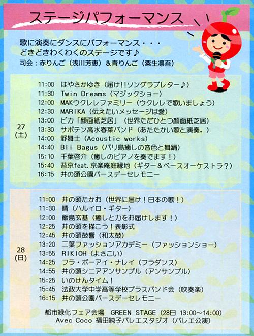 井の頭100祭~Countdown to 2017~