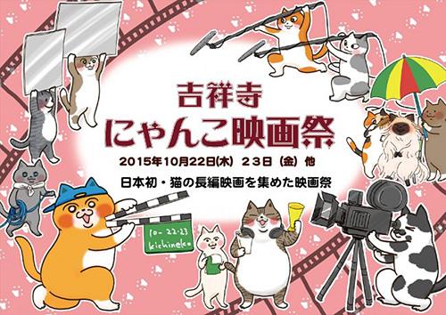 にゃんこ映画祭