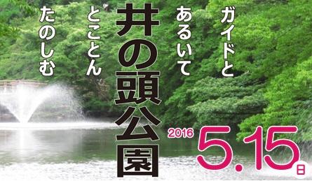 ガイドと歩くまち歩きツアー「井の頭公園コース」