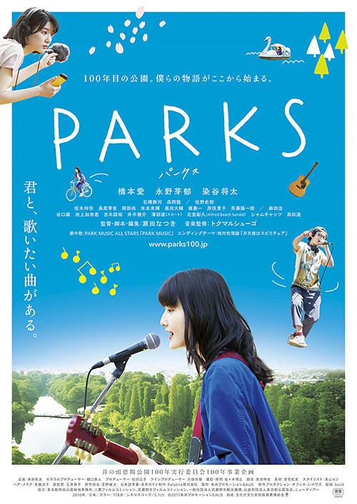 映画「PARKS パークス」