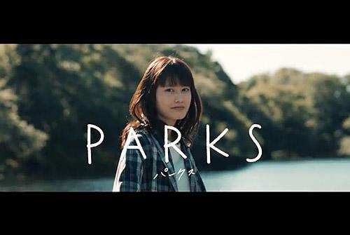 橋本愛の歌声響く「PARKS」予告編動画