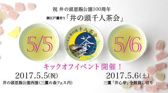 井の頭千人茶会Green Tea Picnic イベント情報