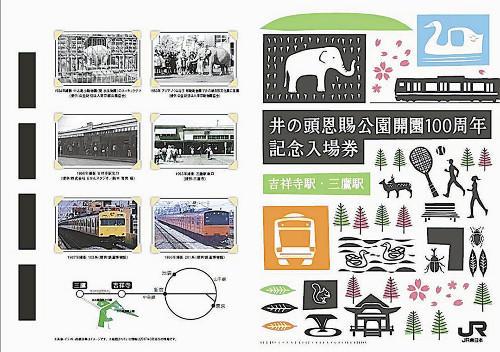 井の頭公園100周年記念入場券