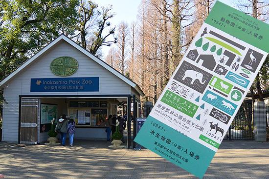 InokashiraParkZoo1.jpg