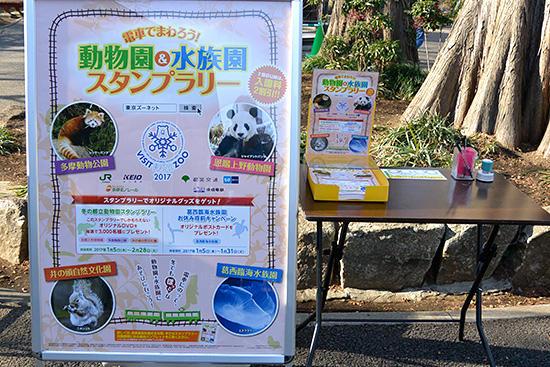InokashiraParkZoo2.jpg