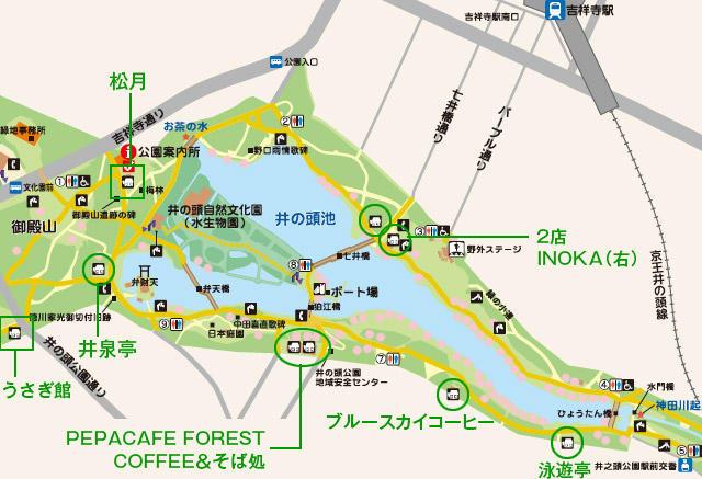 井の頭公園のカフェ・マップ