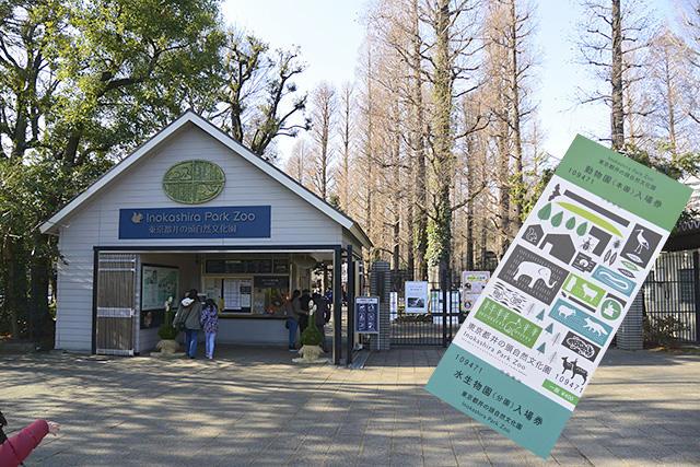 井の頭自然文化園の入り口とチケット