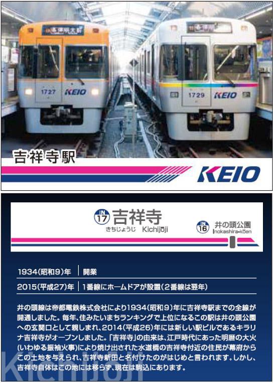 吉祥寺駅トレーディングカード
