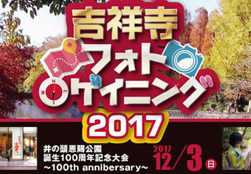 吉祥寺フォトロゲイニング2017