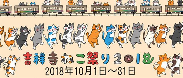 吉祥寺ねこ祭り2018