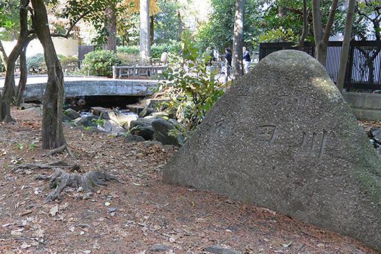 神田川石碑
