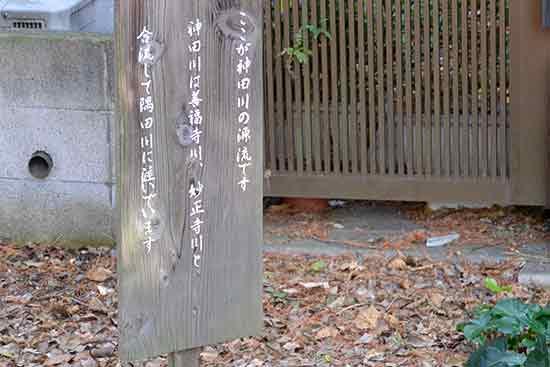 神田川源流の立て札